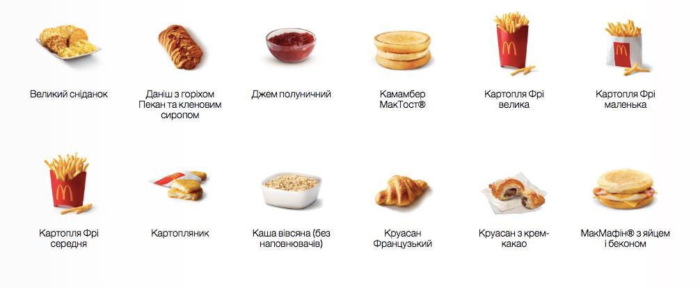 Мак завтрак
