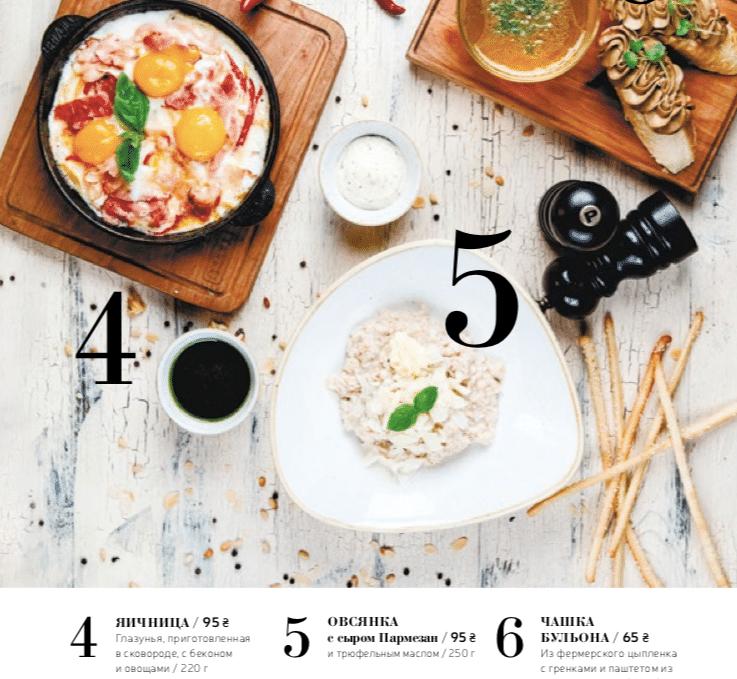 Завтраки Traveler`s coffee яйца-овсянка -бульон