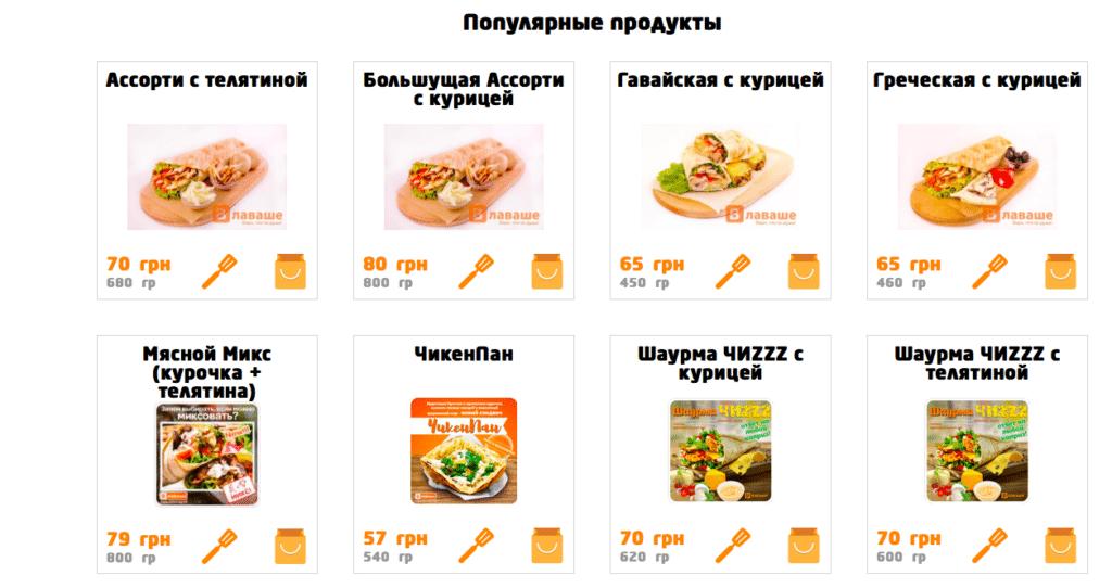 Меню ВЛаваше