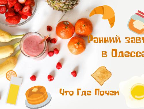 Завтрак в Одессе